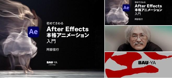 初めてさわる After Effects 本格アニメーション入門